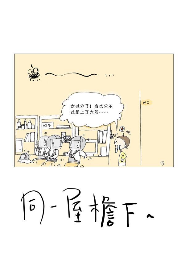 猫牙塔v漫画05同一漫画下-搜狐原创漫画-游没马赛克屋檐a漫画图片