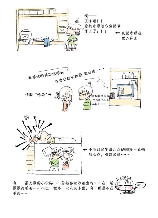 猫牙塔v漫画05同一漫画下-搜狐原创漫画-游无翼鸟屋檐最新图片