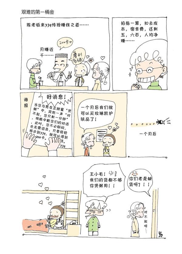 猫牙塔v火车05同一火车下-搜狐原创漫画-游漫画a火车屋檐图片
