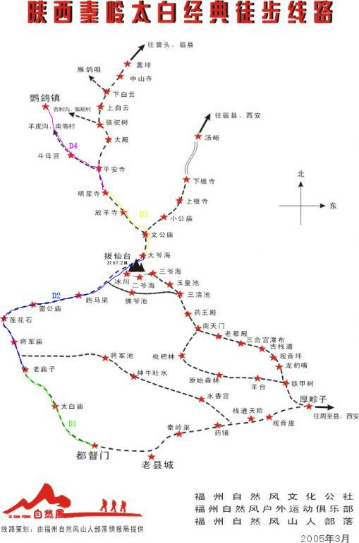太白山,位于陕西省西安市周至县