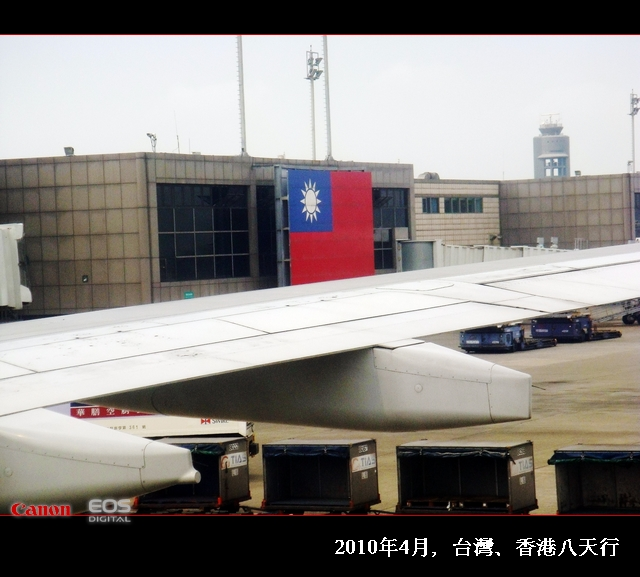 台北,桃园国际机场,原来叫中正机场.