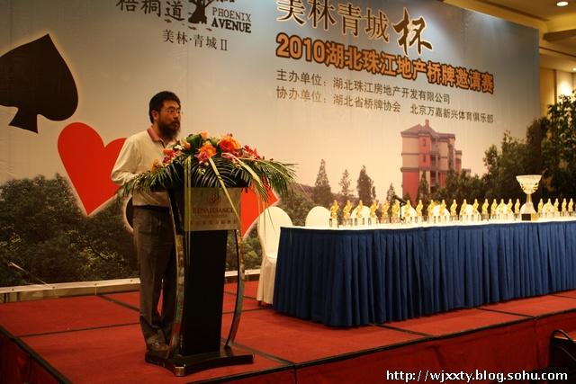 海南珠江控股股份公司董事长郑清先生致欢迎辞