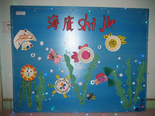幼儿园手工纸杯海底世界