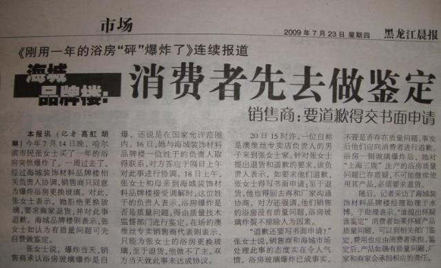 三鹿浴室爆炸 女事主维权流产 - 张洪峰 -