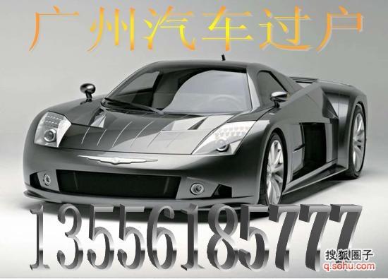 代办广州汽车过户高清图片