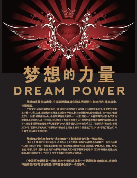 【中国梦】梦想的力量 - 《时尚先生》 - hiesquire 的博客