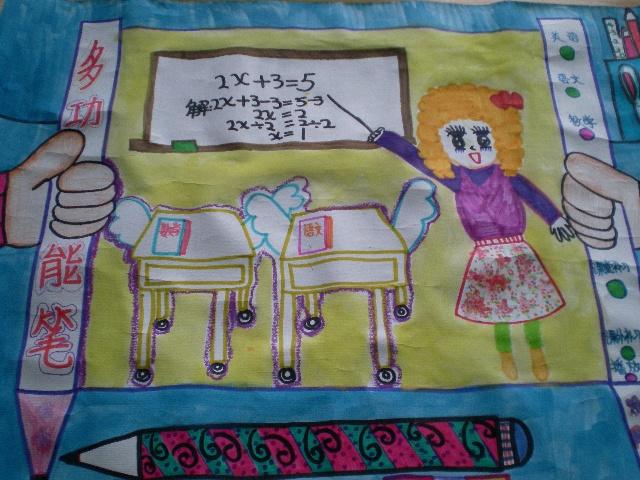 小学生水彩笔科幻画