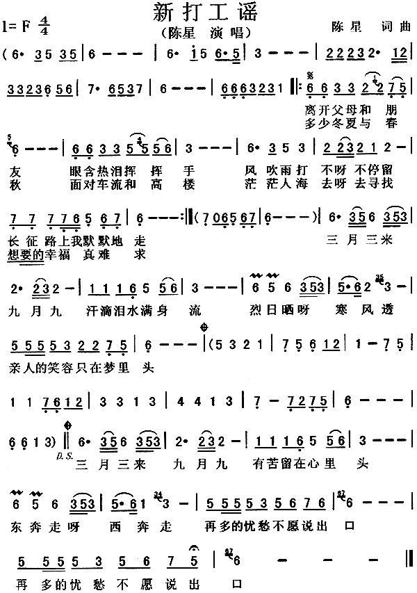 打工行曲谱高清 打工行歌谱 小三被打拔光图原图