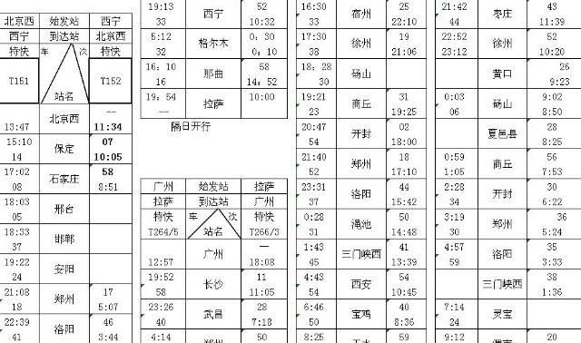 西宁到北京飞机时刻表 西宁至北京航班时刻表 北京至西宁火车时刻表