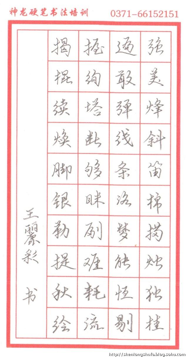 王老师作品欣赏-神龙硬笔书法-我的搜狐图片