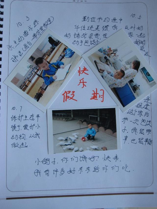 小学生成长记录袋 -班级网站图片