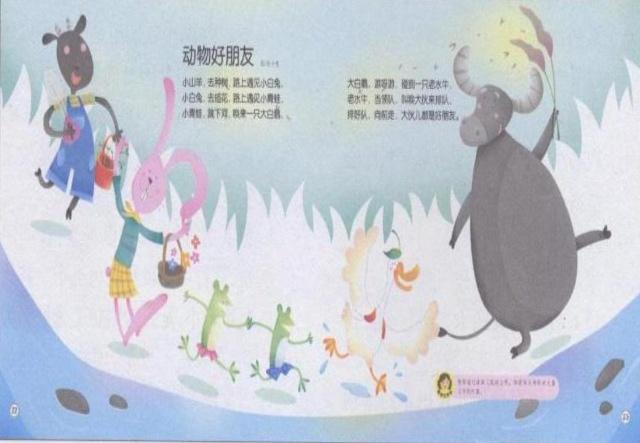 中班语言动物好朋友教案