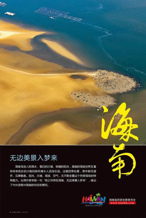海南国际旅游岛宣传海报