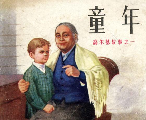 小高尔基这样的孩子,在今天中国城市看不到了