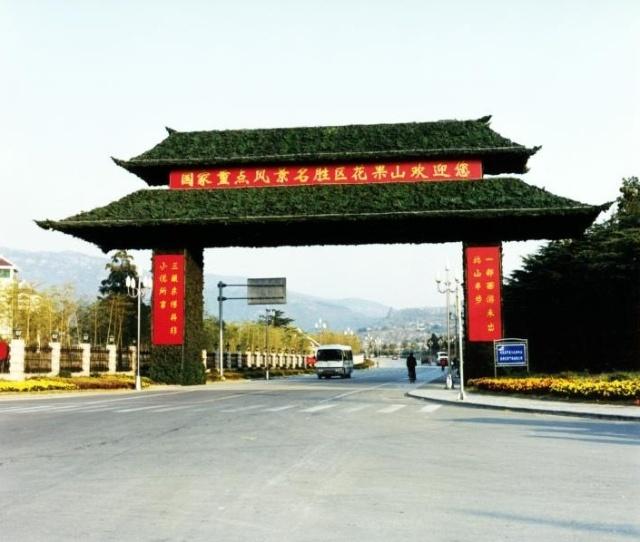 花果山风景区的前门