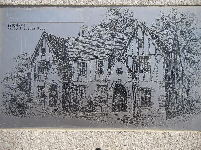 有一些八大关老房子的钢笔画印在钢板上