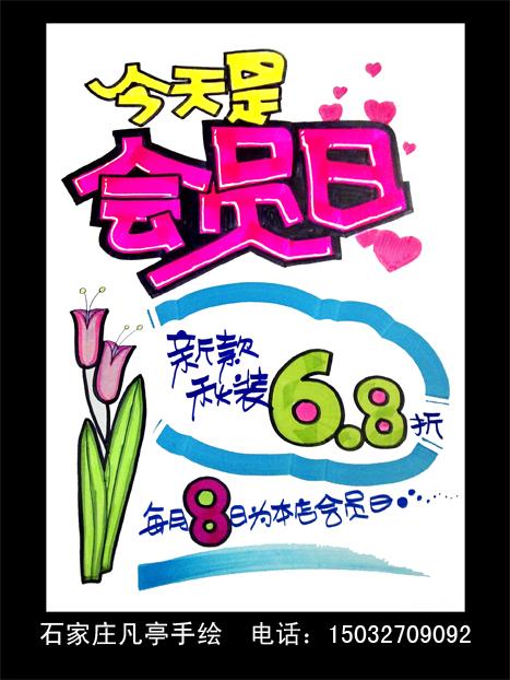 速腾价格_2009年9月女人花服装店会员日POP-石家庄凡亭手绘POP设计工作室 ...