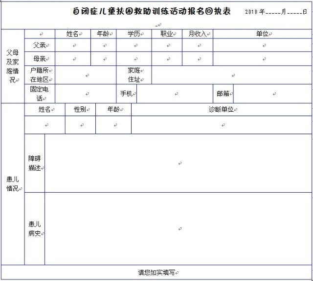 此表格为图片格式,如需报名填写,请查阅qq群邮件,或电话联系疗育部图片