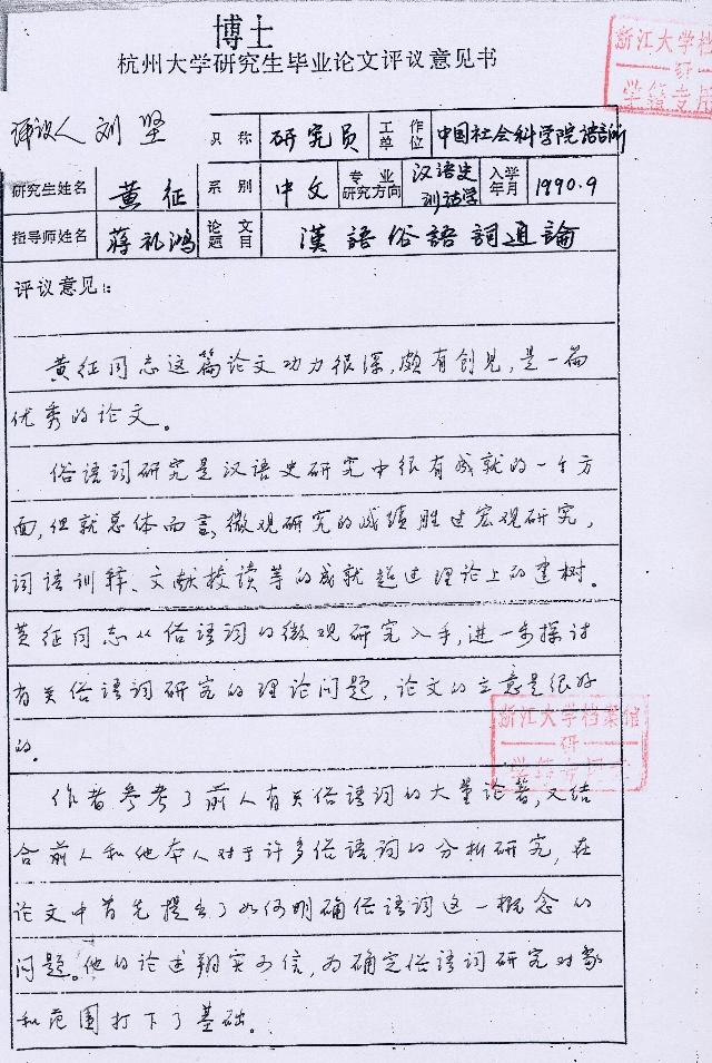 海阔天空简谱翻译