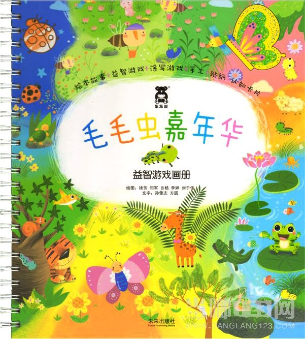 毛毛虫嘉年华 益智游戏画册-当啷123幼儿图书商城