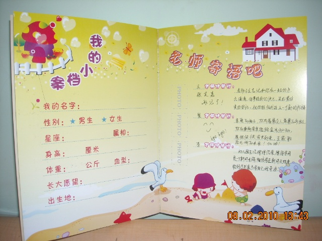 幼儿园毕业证封面幼儿园毕业证幼儿园大班毕业赠言