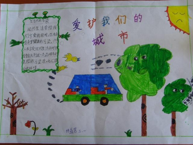 小学生手抄报绿色环境