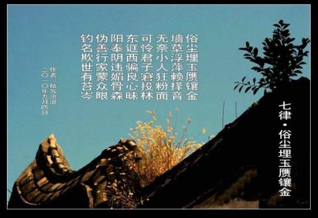 七律·俗尘埋玉赝镶金 - 中国现当代文学 - 文学